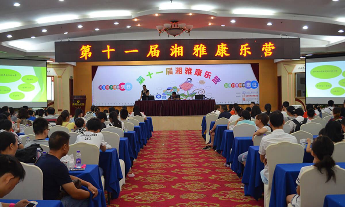 105个1型糖尿病家庭齐聚第11届湘雅康乐营