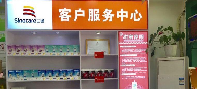 三诺生物设立线下售后服务网点,为中国慢病防治探索新思路