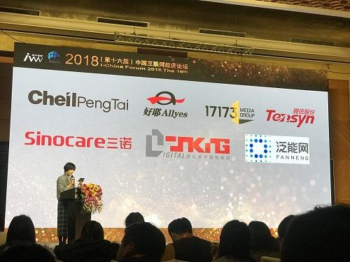 2018中国互联网经济论坛召开 三诺荣膺最佳品牌双料奖项