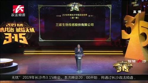三诺生物获评2018年度长沙守信企业