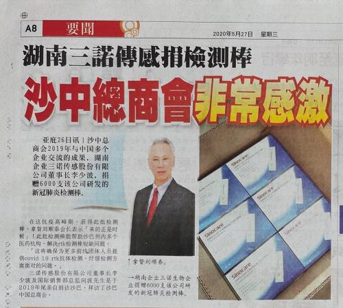 三諾生物向馬來西亞沙巴、俄羅斯捐贈6500人份新冠檢測試劑盒
