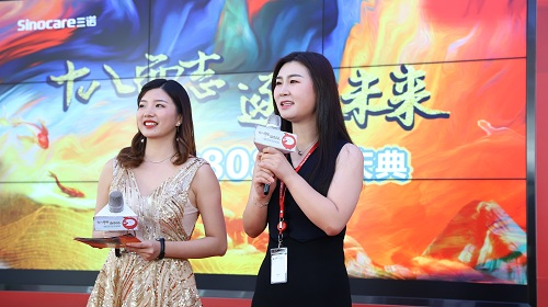"""三諾""""十八而志 逐浪未来""""周年庆直播活动成交额逾1.32亿"""